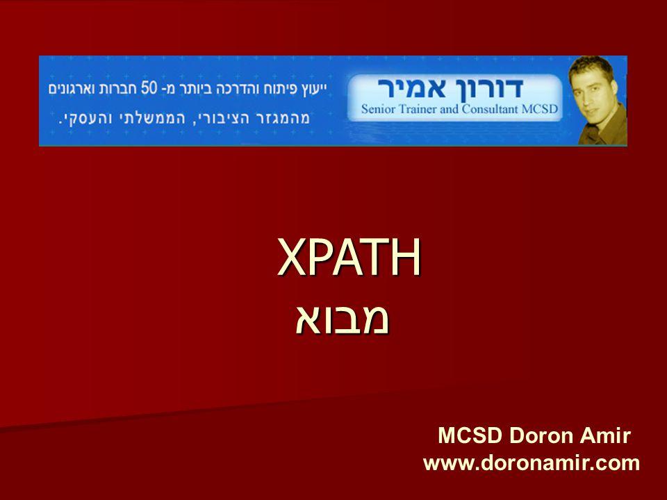 XPATH מבוא MCSD Doron Amir www.doronamir.com