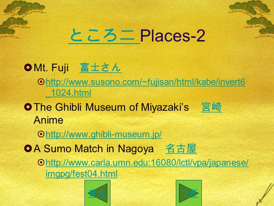 Places Todaiji, Nara http://carla.acad.umn.edu/lctl/VPA/japanese/imgpg /anc01.html http://carla.acad.umn.edu/lctl/VPA/japanese/imgpg /anc01.html Kinkakuji, Kyoto http://carla.acad.umn.edu/lctl/VPA/japanese/imgpg /anc02.html http://carla.acad.umn.edu/lctl/VPA/japanese/imgpg /anc02.html Tokyo at night http://crla.acad.umn.edu/lctl/VPA/japanese/imgpg/ daily01.html http://crla.acad.umn.edu/lctl/VPA/japanese/imgpg/ daily01.html