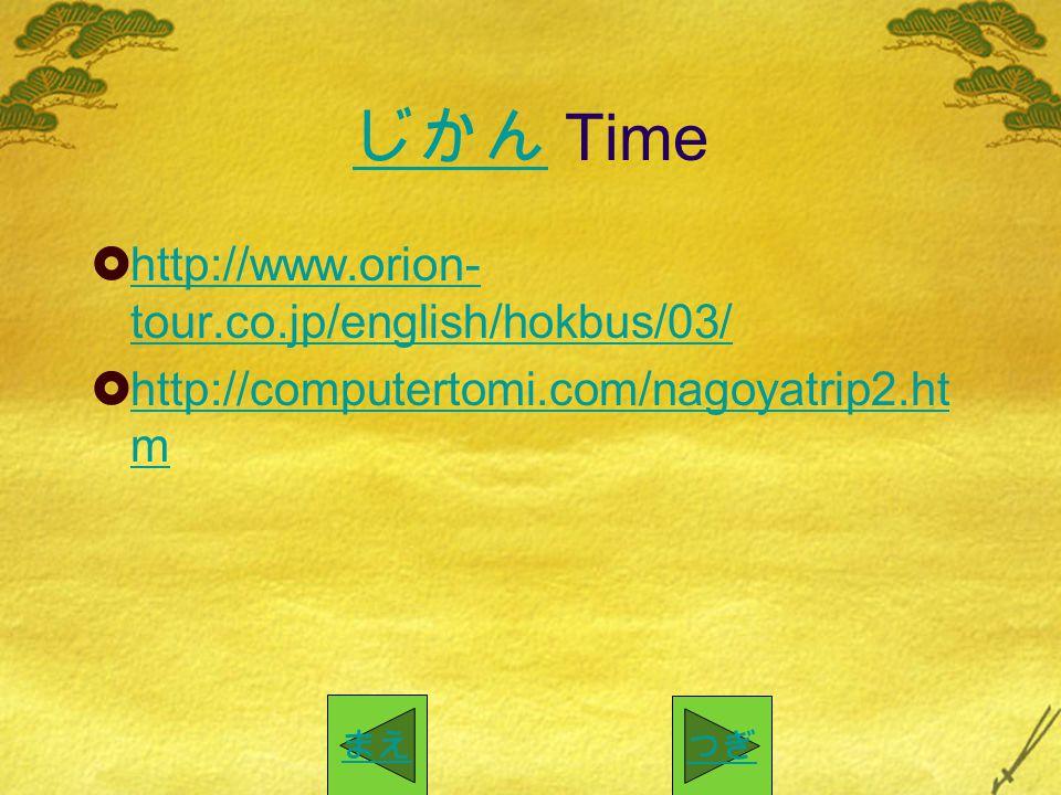 Time http://64.233.167.104/search q=cache:3O4e OlEcp-UJ:transed.jp/img/tokyo- osaka.pdf+shinkansen+schedule&hl=en&start =9&lr=lang_ja&ie=UTF-8&inlang=ja http://64.233.167.104/search q=cache:3O4e OlEcp-UJ:transed.jp/img/tokyo- osaka.pdf+shinkansen+schedule&hl=en&start =9&lr=lang_ja&ie=UTF-8&inlang=ja http://kamimoku.com/shinkansen_restoftheye ar.html http://kamimoku.com/shinkansen_restoftheye ar.html http://www.hirugami.gr.jp/guidecenter/traffice.