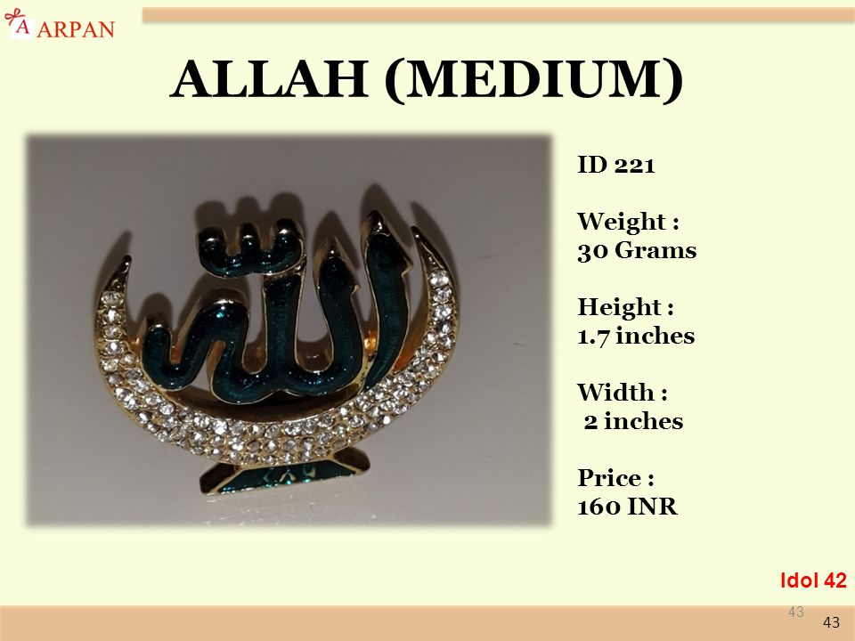 43 ALLAH (MEDIUM) 43 Idol 42 ID 221 Weight : 30 Grams Height : 1.7 inches Width : 2 inches Price : 160 INR