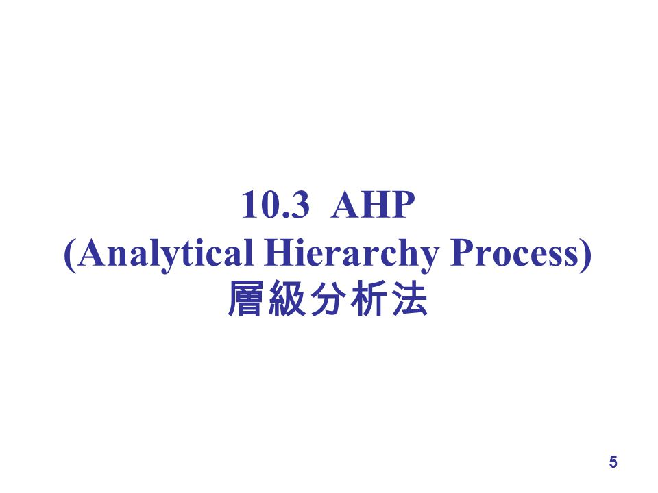 5 10.3 AHP (Analytical Hierarchy Process)