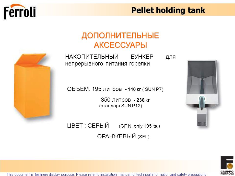 Pellet conversion: SFL БЫСТРАЯ СМЕНА ВИДА ТОПЛИВА ПЕЛЛЕТЫ ДРОВА This document is for mere display purpose.