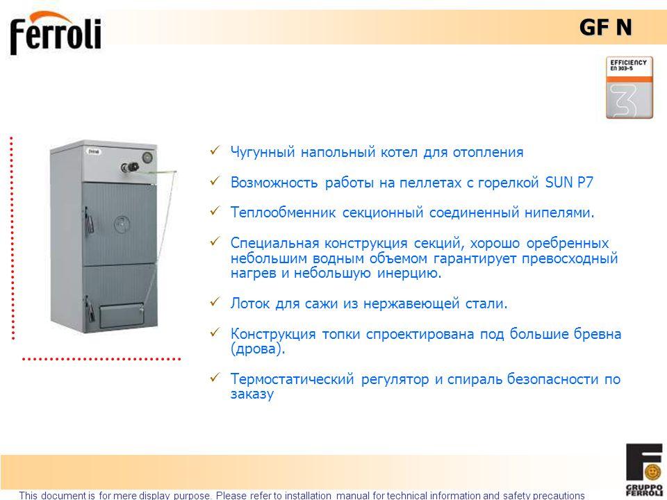 Pellet burner Sun P7 Sun P12 Макс.Мощность Kw 34,1Kw 55,0 Мин.