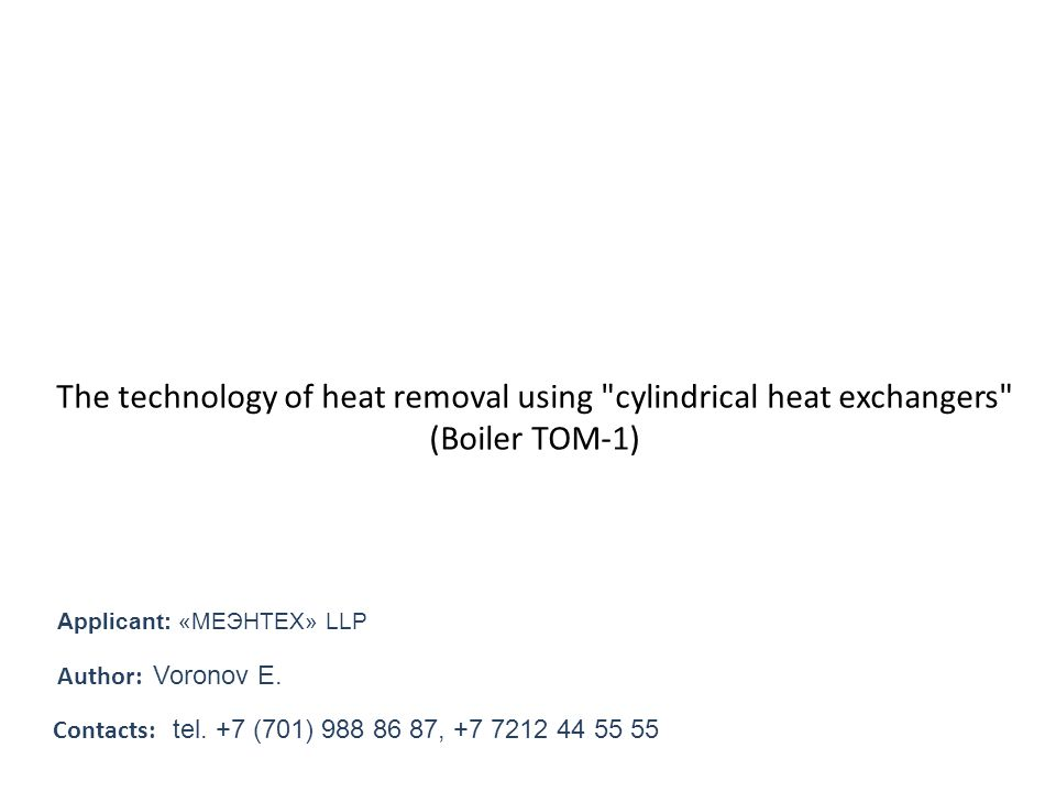 The technology of heat removal using cylindrical heat exchangers (Boiler TOM-1) Author: Voronov Е.