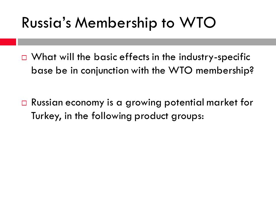 Russias Membership to WTO What will the basic effects in the industry-specific base be in conjunction with the WTO membership? Russian economy is a gr