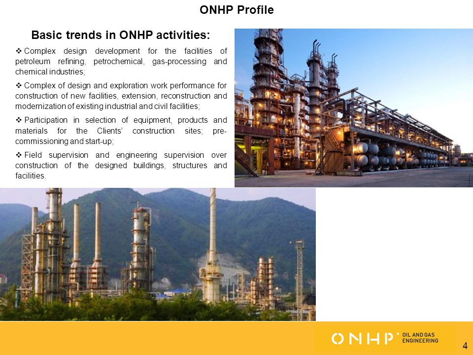 4 Омск (Центральный офис) Белград Астана Москва Basic trends in ONHP activities: Complex design development for the facilities of petroleum refining,