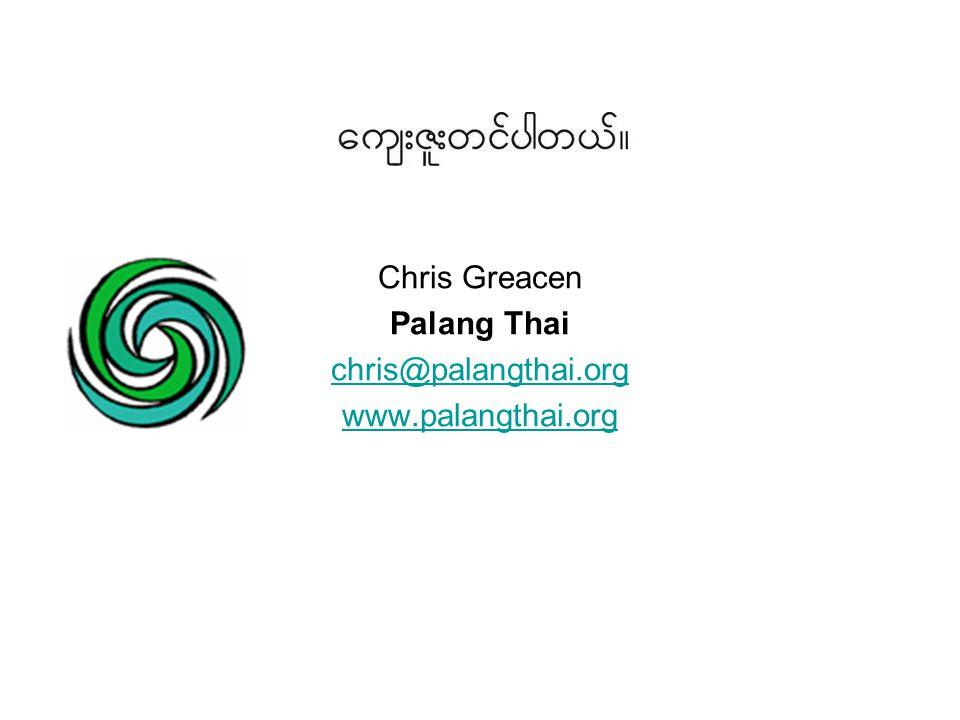 Chris Greacen Palang Thai chris@palangthai.org www.palangthai.org