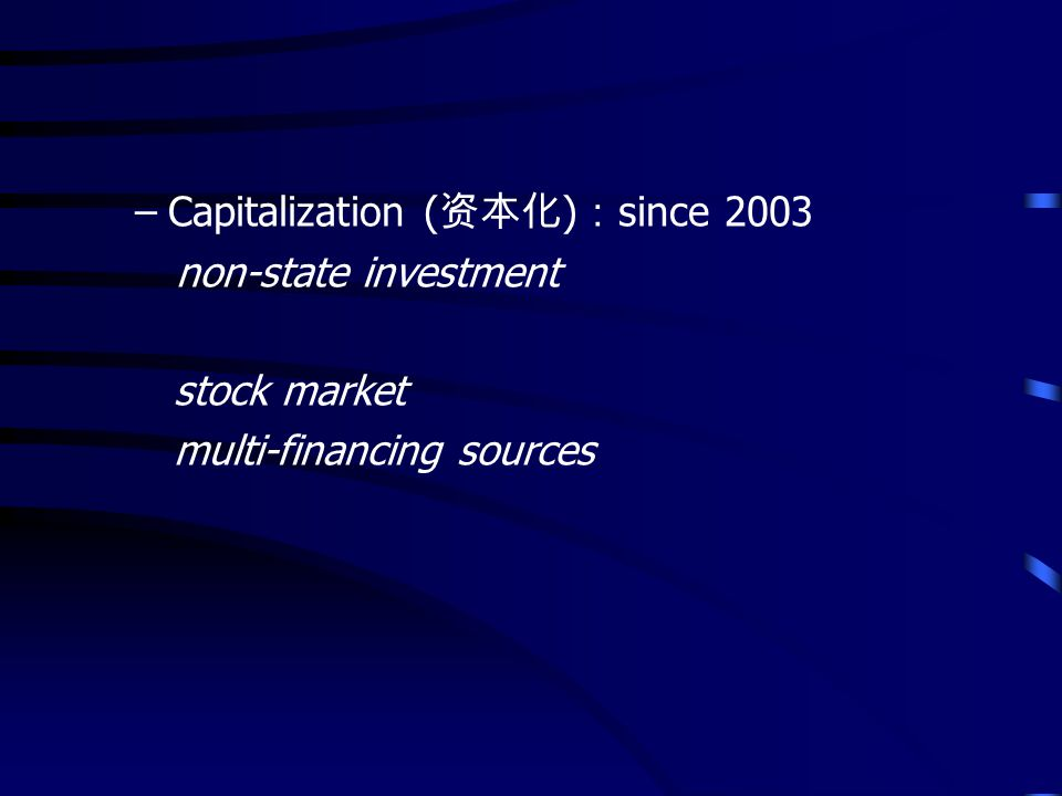 –Capitalization ( ) since 2003 non-state investment stock market multi-financing sources