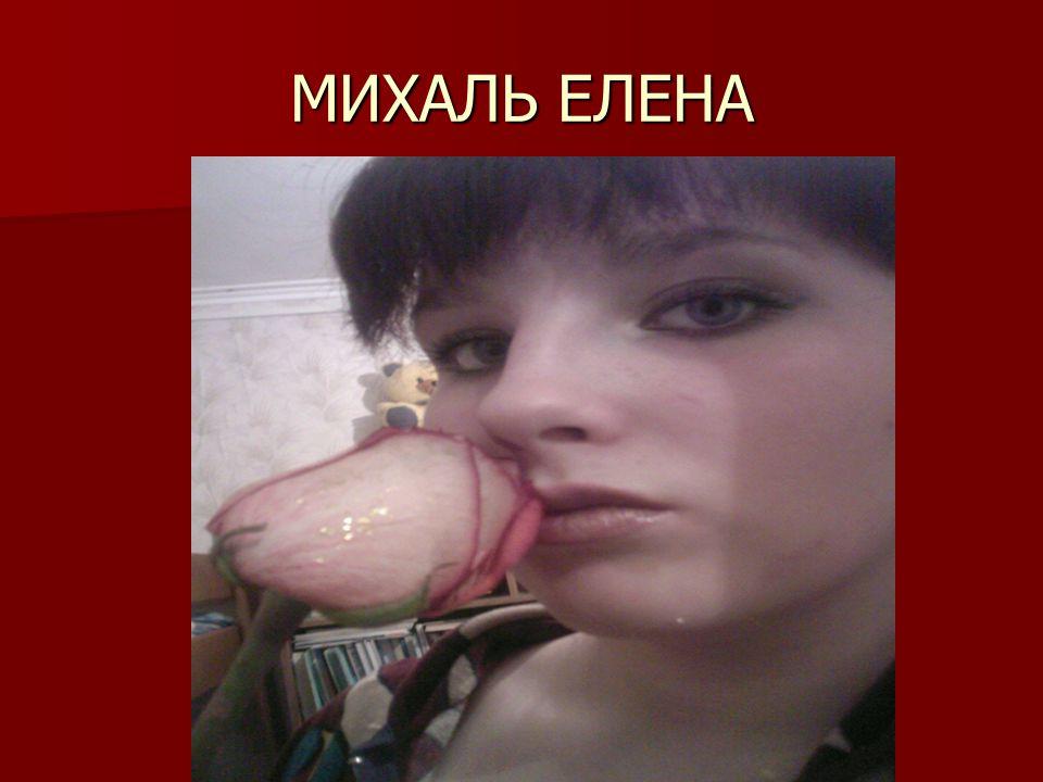 МИХАЛЬ ЕЛЕНА