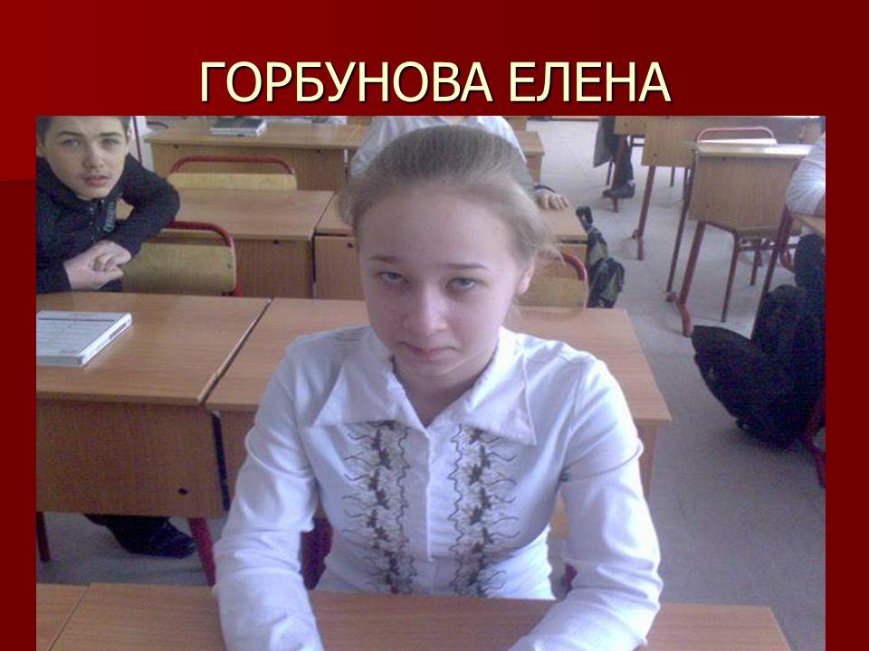 ГОРБУНОВА ЕЛЕНА