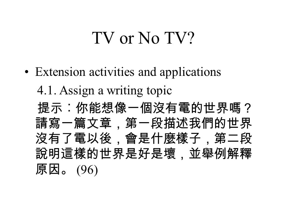 TV or No TV? Extension activities and applications 4.1. Assign a writing topic (96)
