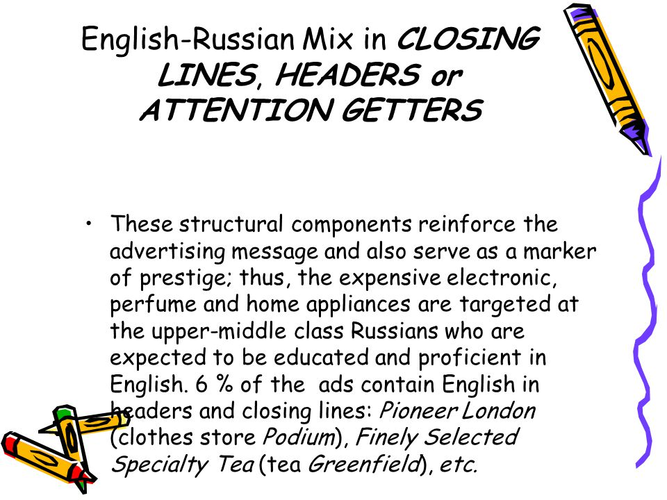 English-Russian Mix in CLOSING LINES, HEADERS or ATTENTION GETTERS These structural components reinforce the advertising message and also serve as a m
