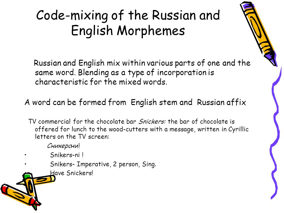 Code-mixing of the Russian and English Morphemes Russian and English mix within various parts of one and the same word. Blending as a type of incorpor