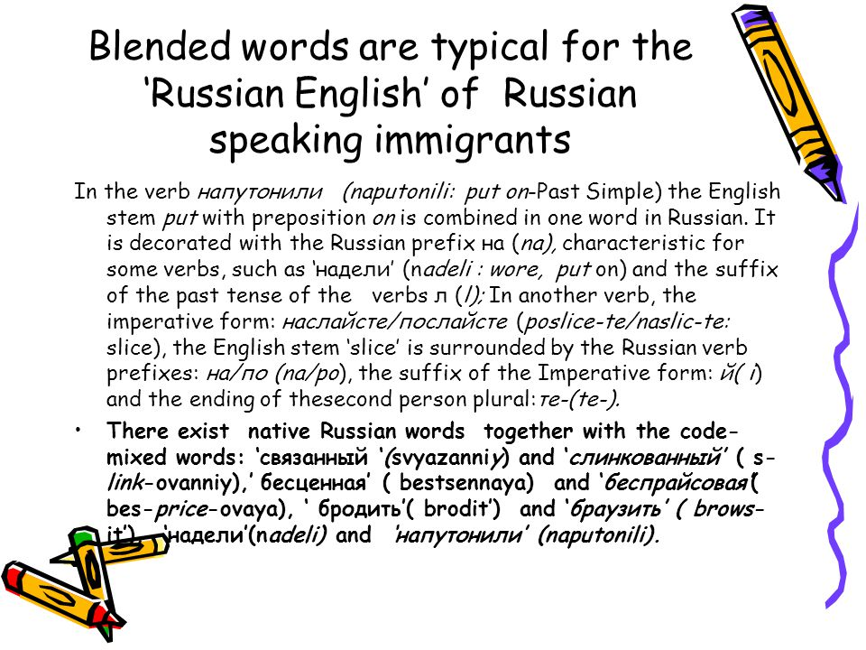 Blended words are typical for the Russian English of Russian speaking immigrants In the verb напутонили (naputonili: put on-Past Simple) the English stem put with preposition on is combined in one word in Russian.