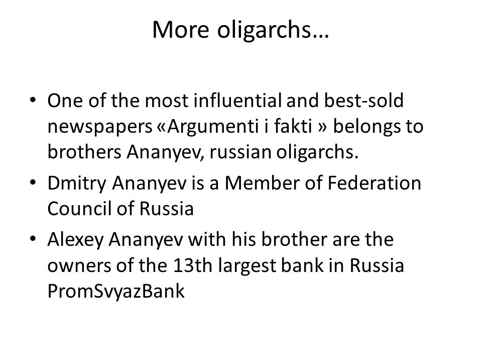 More oligarchs… One of the most influential and best-sold newspapers «Argumenti i fakti » belongs to brothers Ananyev, russian oligarchs.