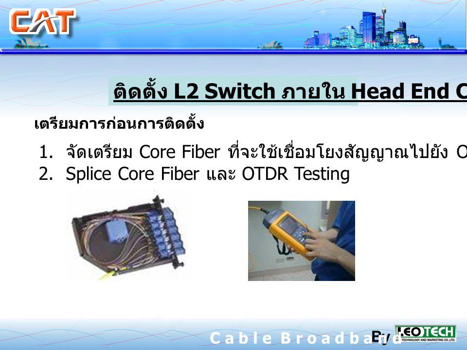 L2 Switch Head End CATV 1. Core Fiber Outdoor Master 2.Splice Core Fiber OTDR Testing By C a b l e B r o a d b a n d