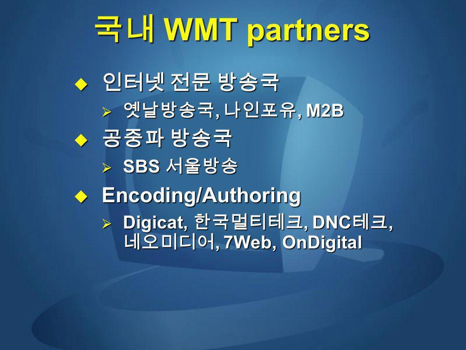 WMT partners WMT partners,, M2B,, M2B SBS SBS Encoding/Authoring Encoding/Authoring Digicat,, DNC,, 7Web, OnDigital Digicat,, DNC,, 7Web, OnDigital