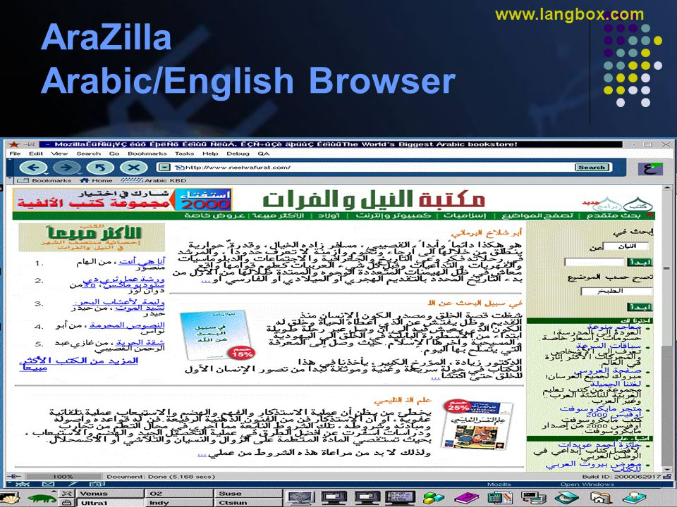 © Gulf Computers L.L.C. www.gulfcomputers.com www.langbox.com AraZilla Arabic/English Browser