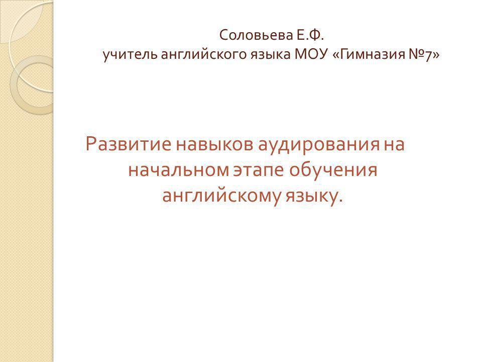 Соловьева Е.Ф.