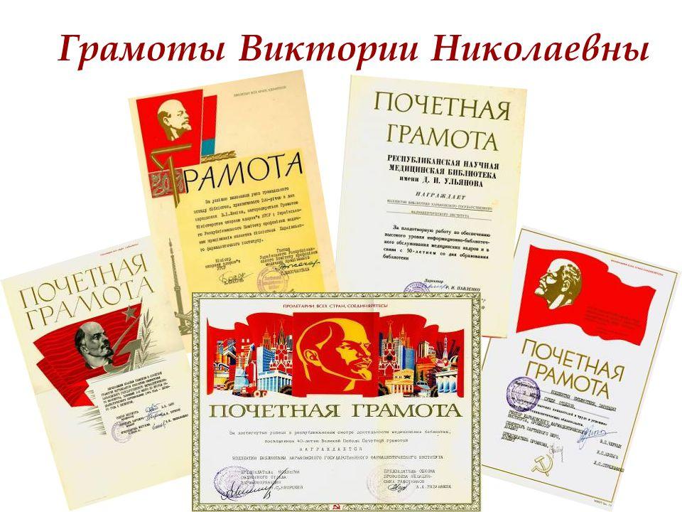 Грамоты Виктории Николаевны