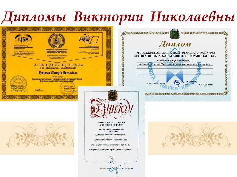 Дипломы Виктории Николаевны