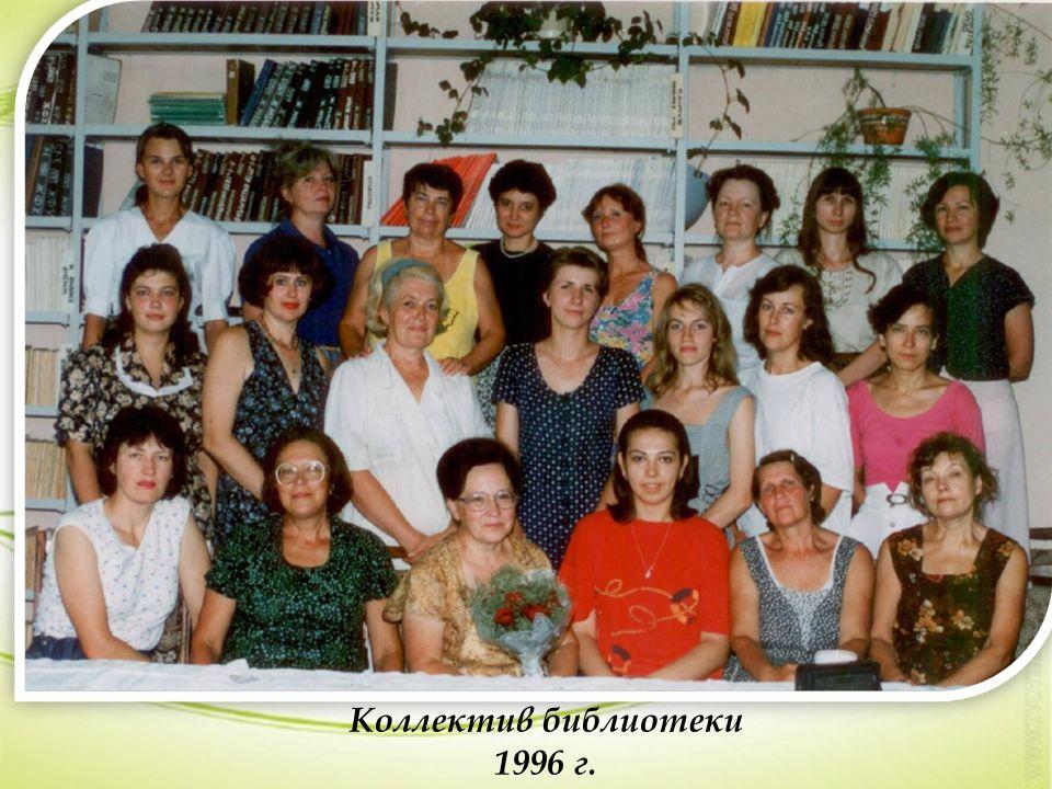 Коллектив библиотеки 1996 г.
