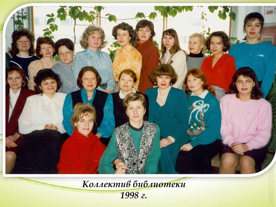 Коллектив библиотеки 1998 г.