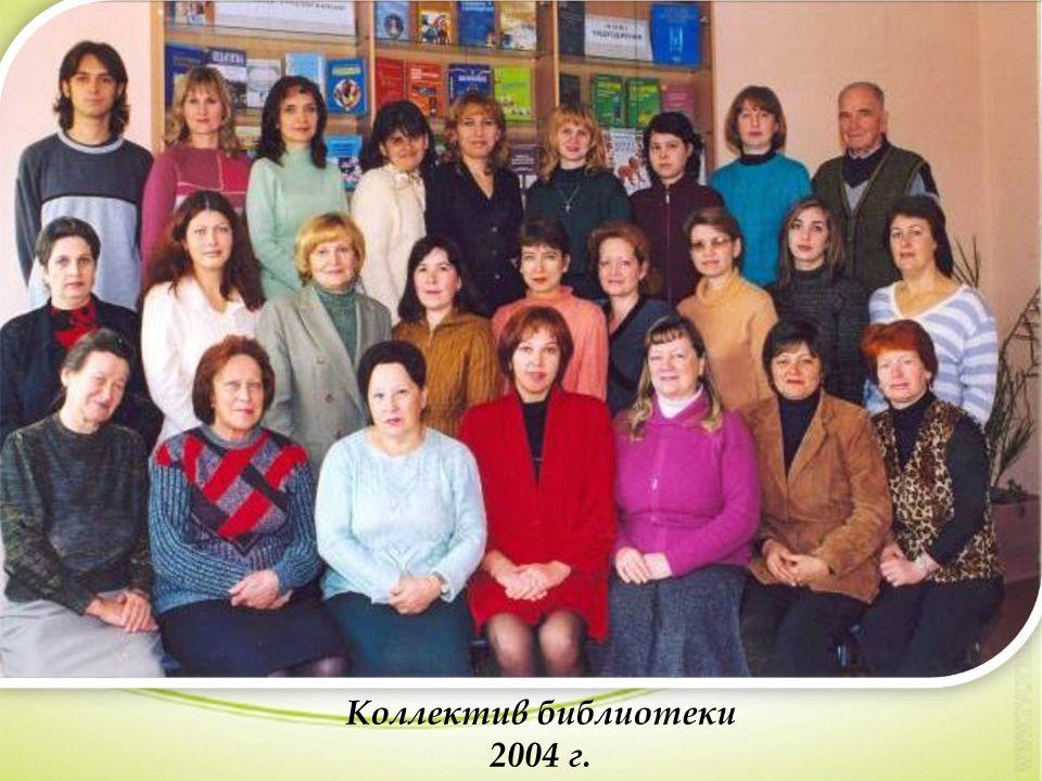 Коллектив библиотеки 2004 г.