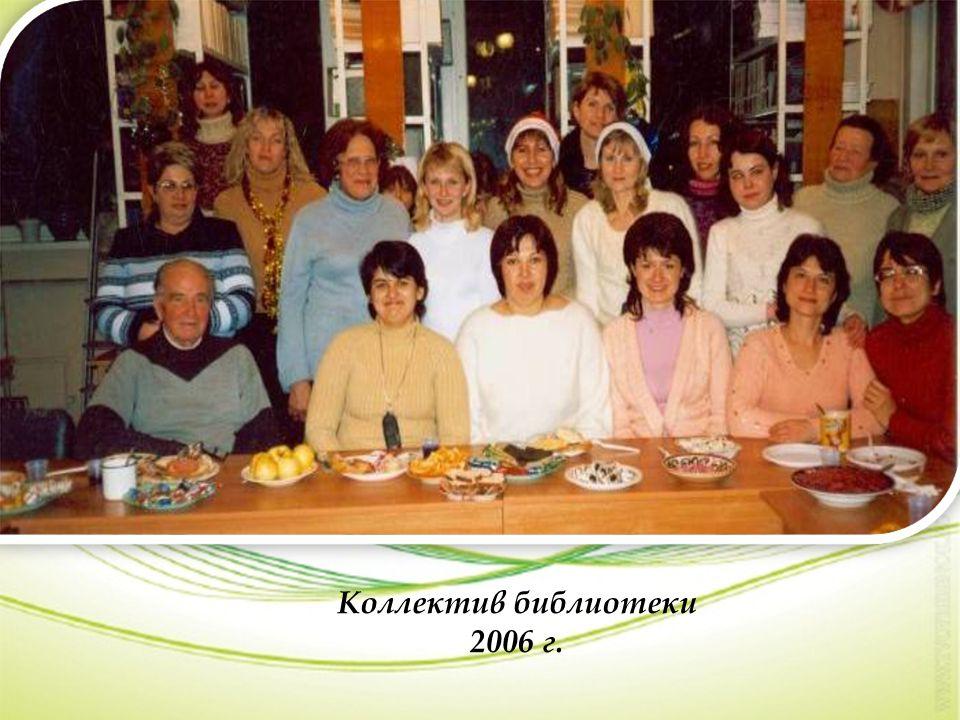 Коллектив библиотеки 2006 г.