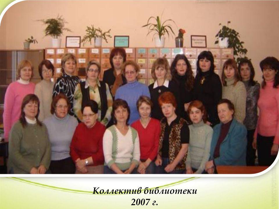 Коллектив библиотеки 2007 г.