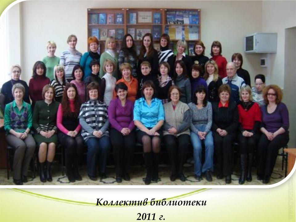 Коллектив библиотеки 2011 г.