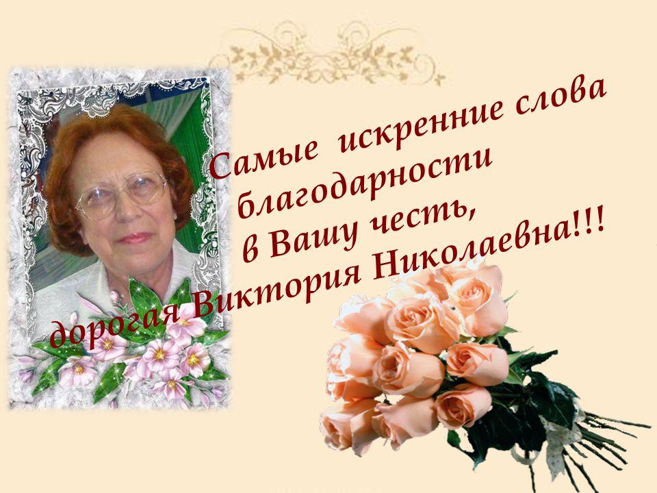 Самые искренние слова благодарности в Вашу честь, дорогая Виктория Николаевна!!!
