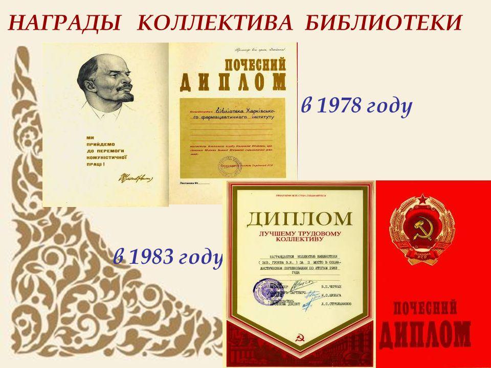 НАГРАДЫ КОЛЛЕКТИВА БИБЛИОТЕКИ в 1978 году в 1983 году