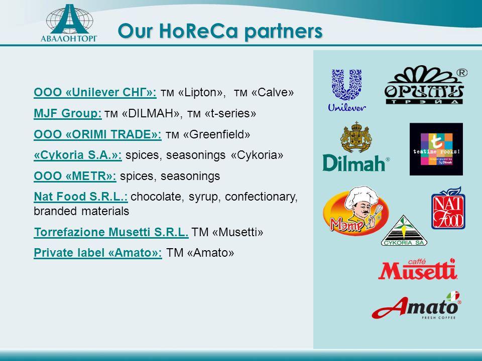 Our HoReCa partners ООО «Unilever СНГ»: тм «Lipton», тм «Calve» MJF Group: тм «DILMAH», тм «t-series» ООО «ORIMI TRADE»: тм «Greenfield» «Cykoria S.A.»: spices, seasonings «Cykoria» ООО «METR»: spices, seasonings Nat Food S.R.L.: chocolate, syrup, confectionary, branded materials Torrefazione Musetti S.R.L.