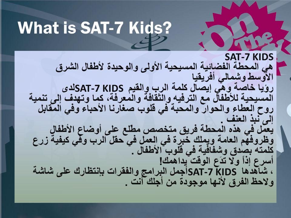 What is SAT-7 Kids.