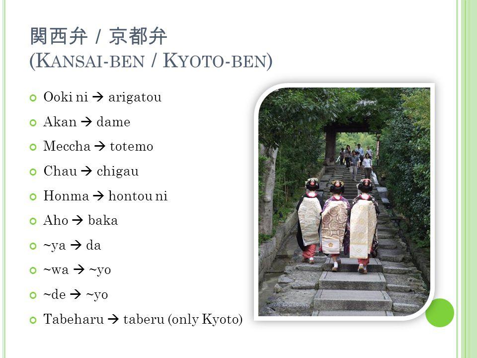 (K ANSAI - BEN / K YOTO - BEN ) Ooki ni arigatou Akan dame Meccha totemo Chau chigau Honma hontou ni Aho baka ~ya da ~wa ~yo ~de ~yo Tabeharu taberu (only Kyoto)