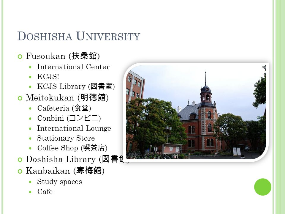 D OSHISHA U NIVERSITY Fusoukan ( ) International Center KCJS.