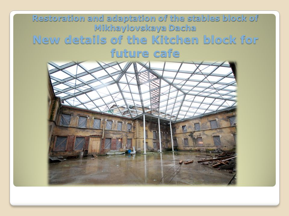 Restoration and adaptation of the stables block of Mikhaylovskaya Dacha New details of the Kitchen block for future cafe