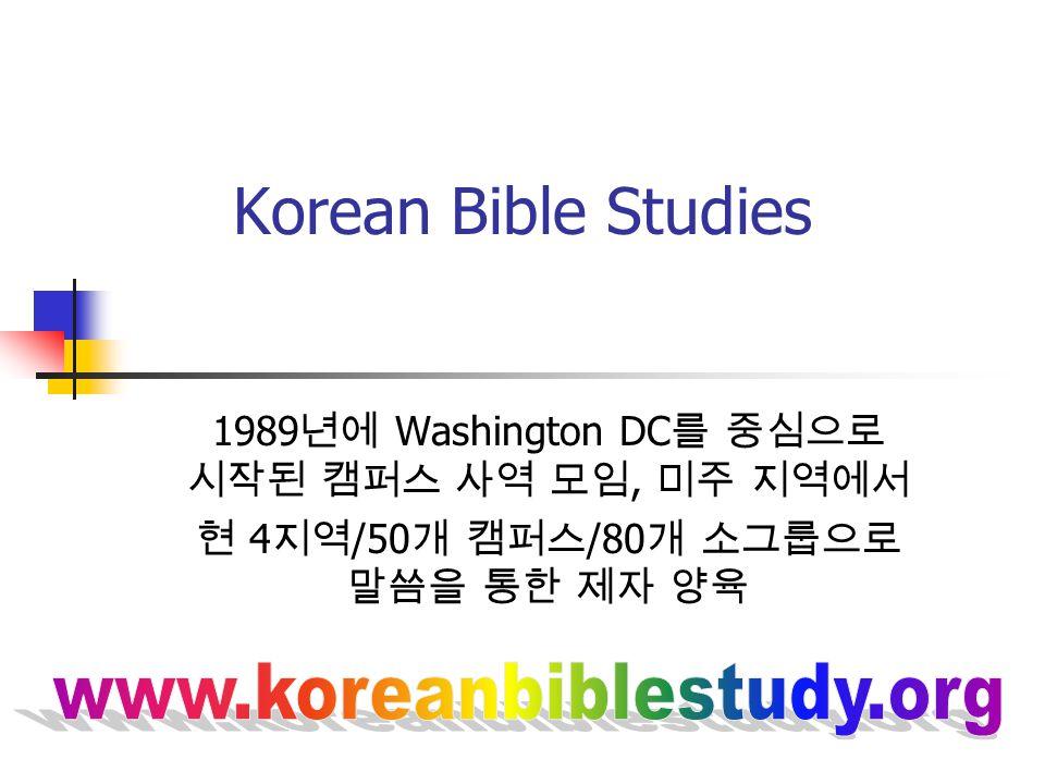 Korean Bible Studies 1989 Washington DC, 4 /50 /80