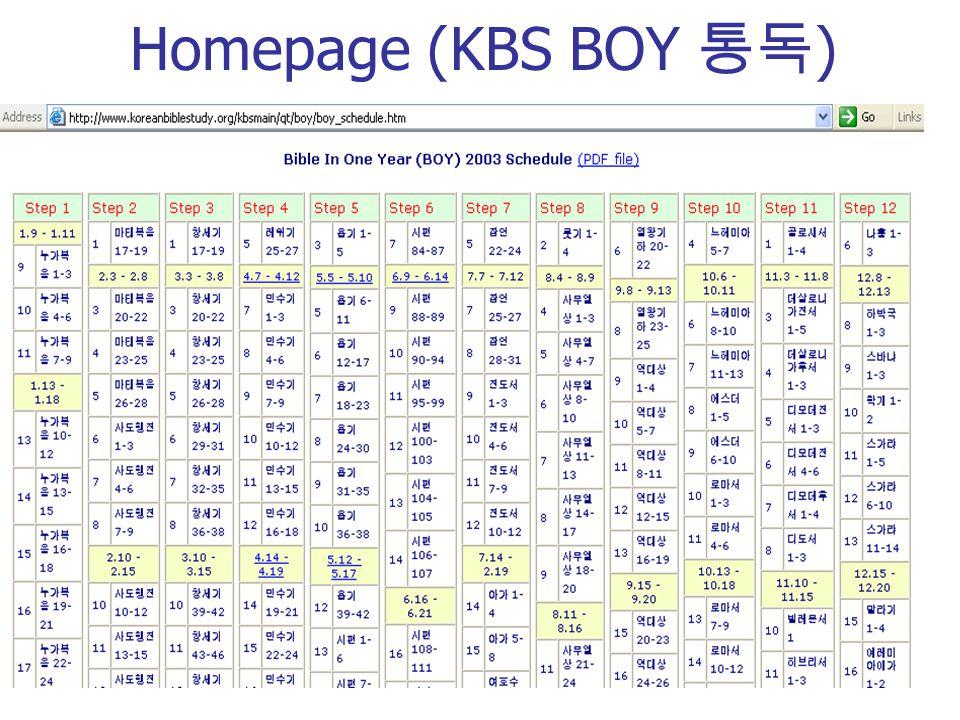 Homepage (KBS BOY )