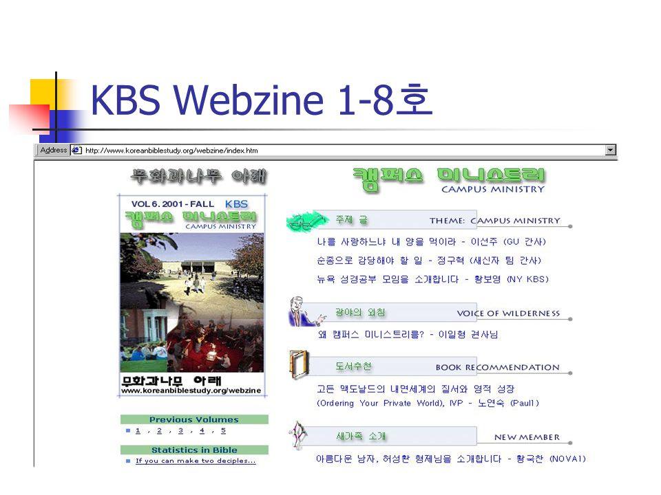 KBS Webzine 1-8