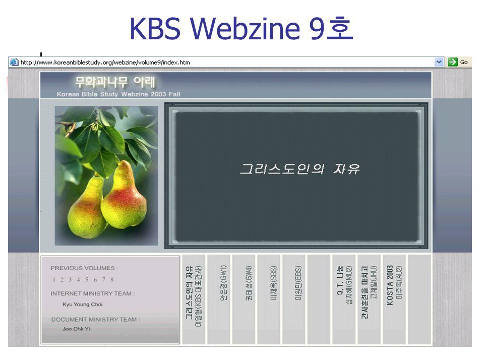KBS Webzine 9