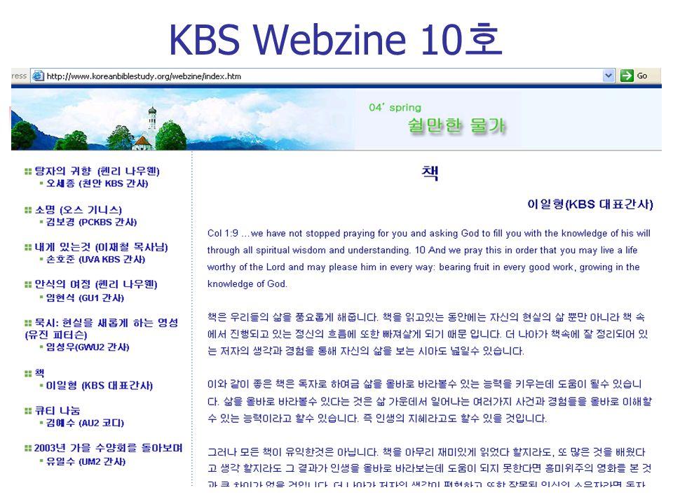 KBS Webzine 10