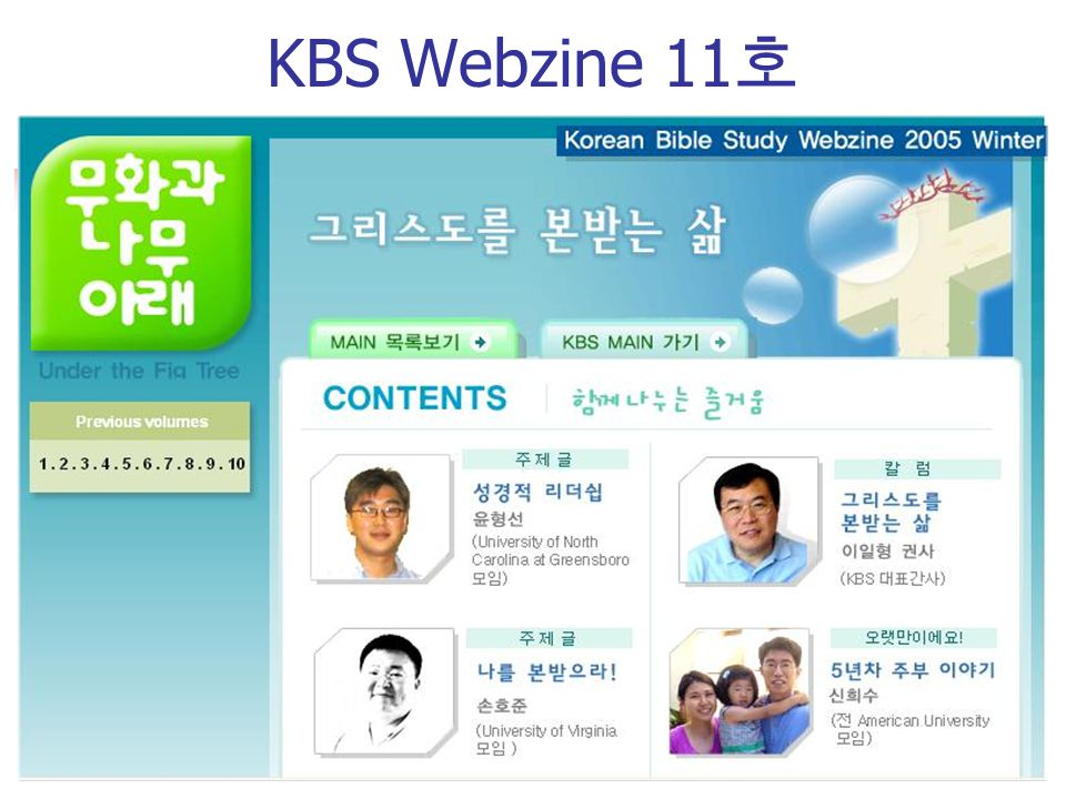 KBS Webzine 11