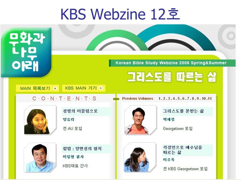 KBS Webzine 12