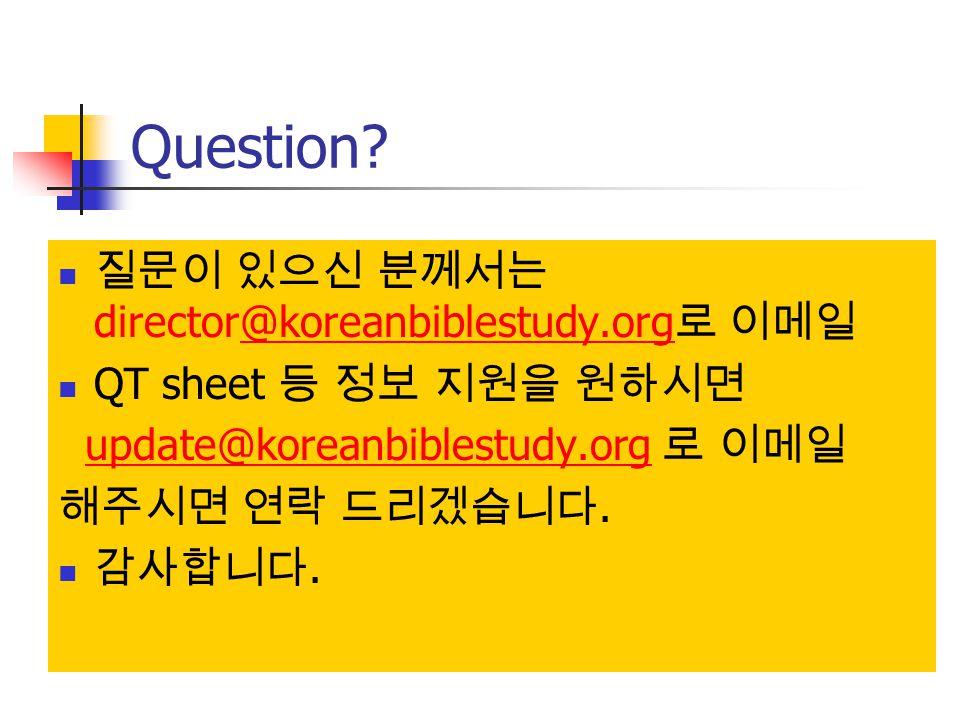Question? director@koreanbiblestudy.org @koreanbiblestudy.org QT sheet update@koreanbiblestudy.org.