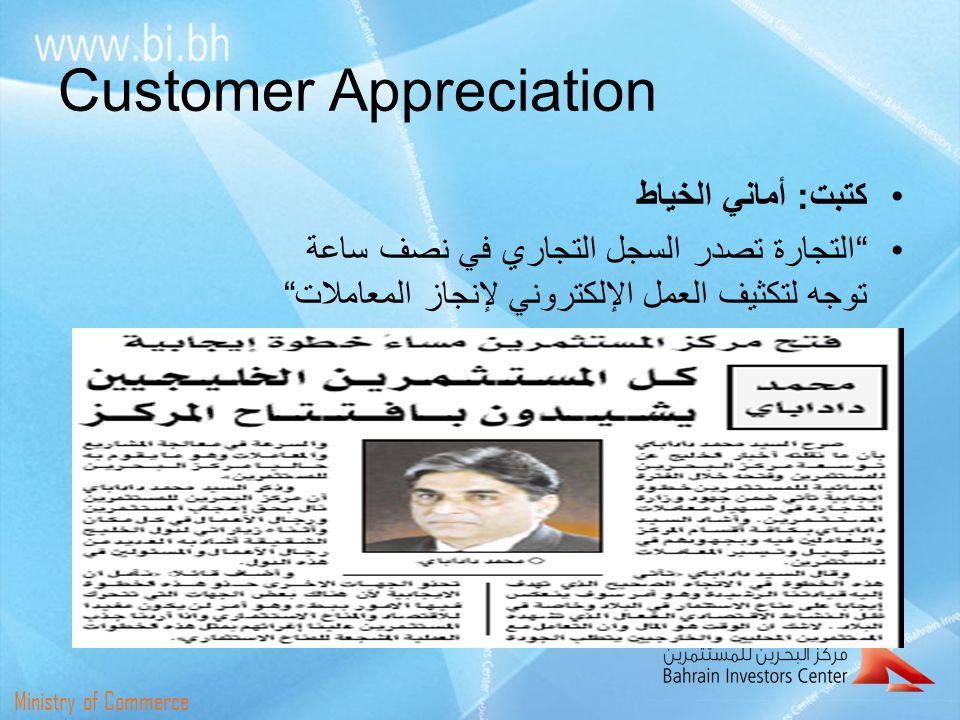 Ministry of Commerce Customer Appreciation كتبت: أماني الخياط التجارة تصدر السجل التجاري في نصف ساعة توجه لتكثيف العمل الإلكتروني لإنجاز المعاملات