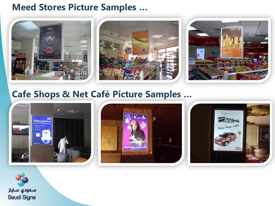 Meed Stores Picture Samples … Cafe Shops & Net Café Picture Samples …