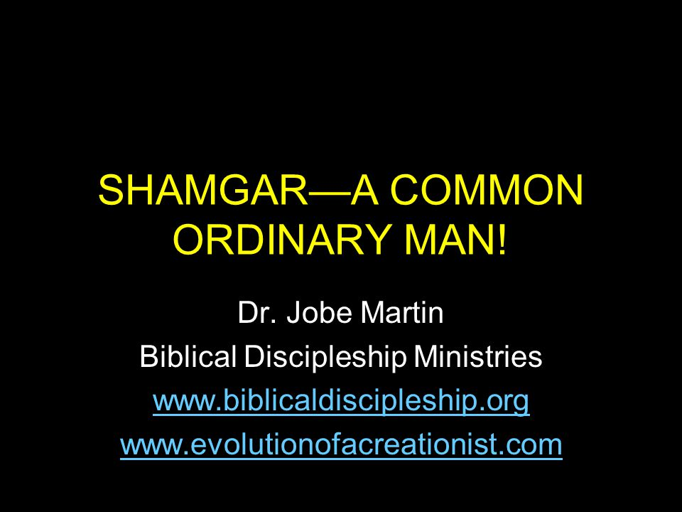 The God of the Bible wants to take common, ordinary people like you and me, with our common, ordinary things and do uncommon, extraordinary things in His power and for His glory!