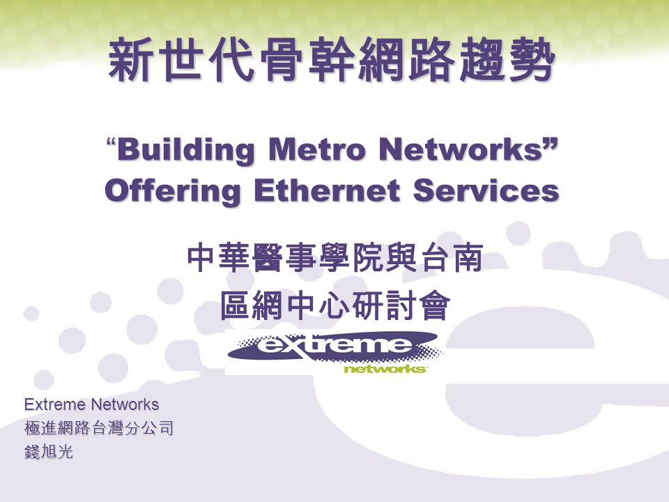 Building Metro Networks Offering Ethernet ServicesBuilding Metro Networks Offering Ethernet Services Extreme Networks